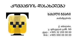 სავიზიტო ბარათები - Design 0046