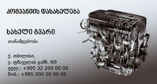 სავიზიტო ბარათები - Design 0051